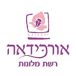 לוגו של אורכידאה להם ביצענו שירותי הדברה מקצועי