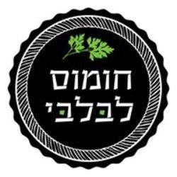 לוגו של חומוס להם ביצענו שירותי הדברה מקצועי